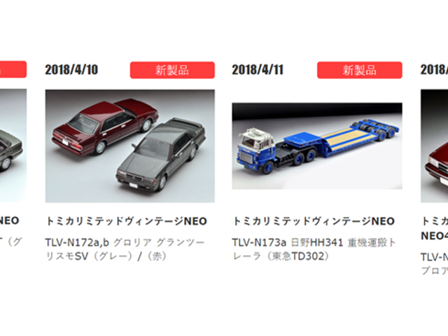 New Tomica Limited Vintage for August 2018