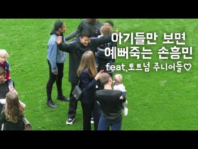 ไม่มีใครรักกีฬาเด็กมากกว่า Son Heung-Min