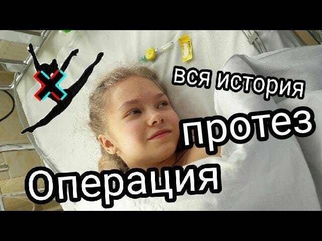 16-річна російська гімнастка заявляє, що коучинг нехтування призвела до заміни стегон