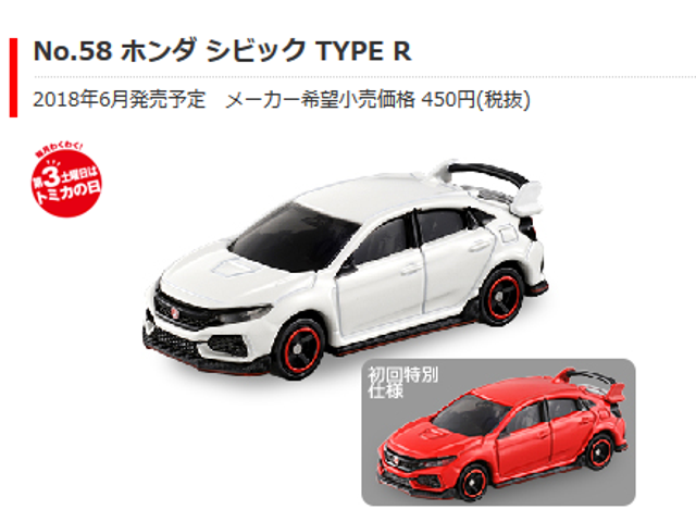 Tomica releases for June 2018