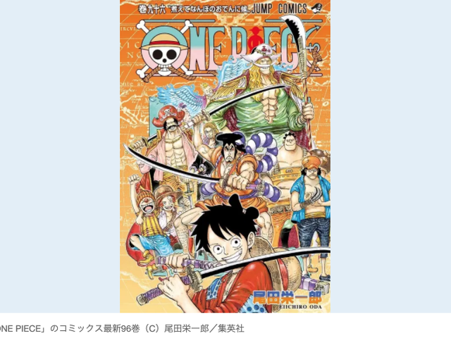 This Friday, the 96th compiled One Piece volume was released, bringing the total number of copies of