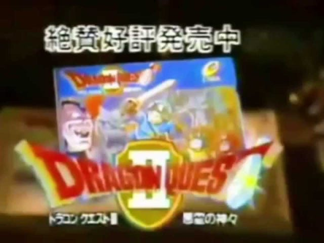 Late TAY Retro: Famicom |  Dragon Quest II [Dragon Warrior II] |  Reklama telewizyjna (JP)