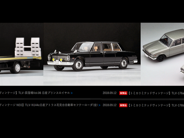 New Tomica Limited Vintage for January 2019