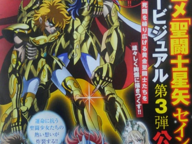 Here it is the third visual of the anime of Saint Seiya: Saintia Sho