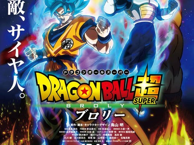 The enemy of the Dragon Ball Super Movie is the Legendary Super Saiyan!