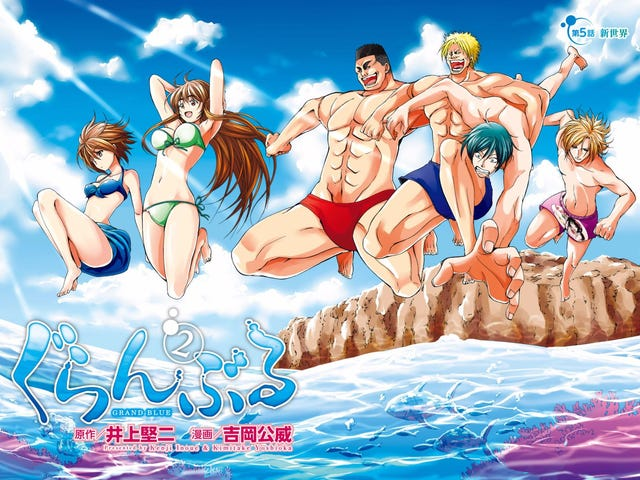 The anime of Grand Blue Dreaming gets an anime adaptation!