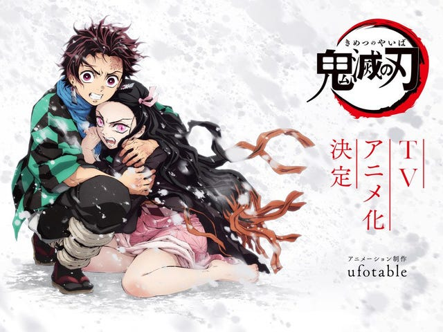 Enjoy the first teaser of Kimetsu no Yaiba