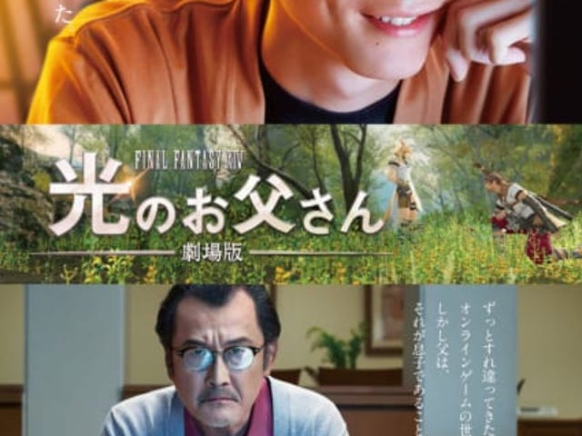 Japanese TV drama Final Fantasy XIV: Dad of Light is getting a feature film adaptation