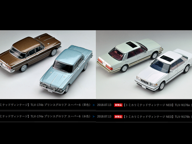 New Tomica Limited Vintage for November 2018