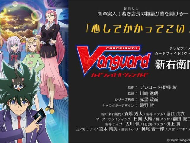 Cardfight!! Vanguard: Shineemon Arc anime announced!