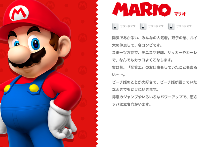 Mario Is Officially No Longer A Plumber<em></em>