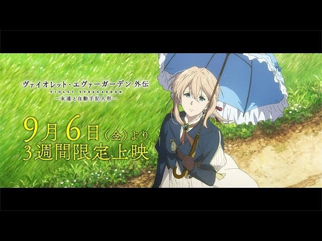 Here is the trailer for Kyoto Animation's Violet Evergarden spin-off anime, Violet Evergarden Side-S