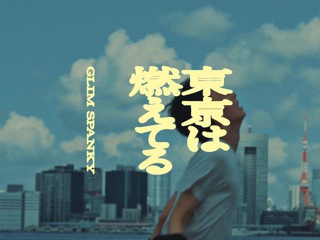Track: Tokyo wa Moeteru | Artist: Glim Spanky | Album: Walking on Fire
