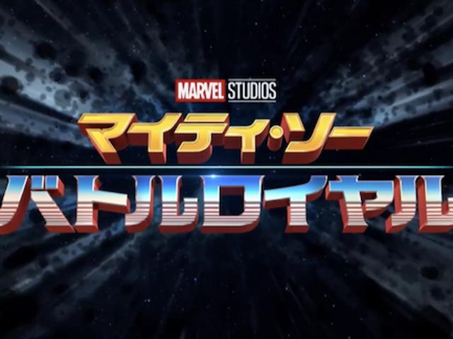 일본 Thor : 라그나로크 예고편, 더 이상한 의사와 더 나은 의사