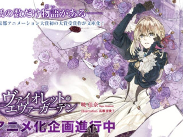 Violet Evergarden Novel is getting an Anime Adaptation