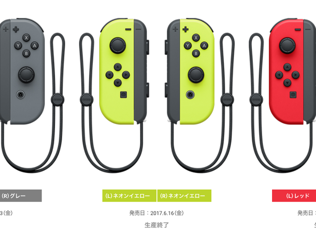 According to Nintendo's Japanese page, production has ended for the gray, neon yellow and red Joy-Co