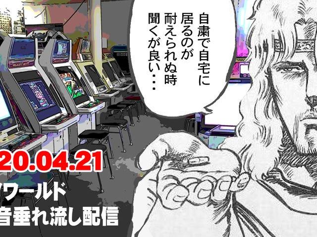 Âm thanh của một Arcade Nhật Bản là một điều tuyệt đẹp