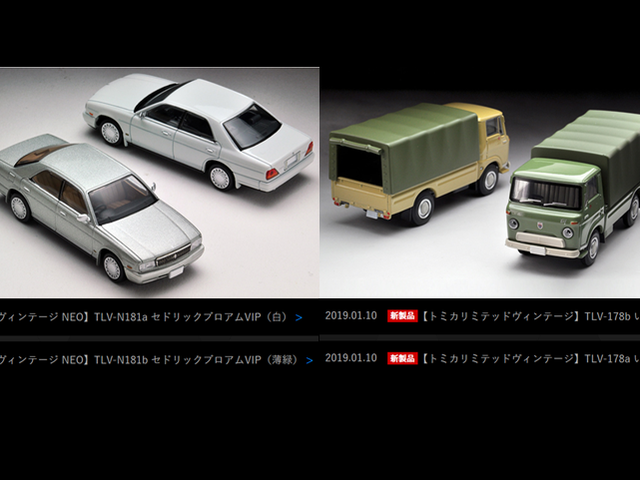 New Tomica Limited Vintage for May 2019