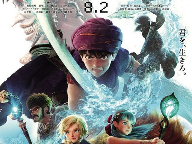 Enjoy the newest trailer for the upcoming movie of Dragon Quest