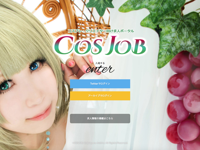 Cosplayer Job Site Launches In Japan