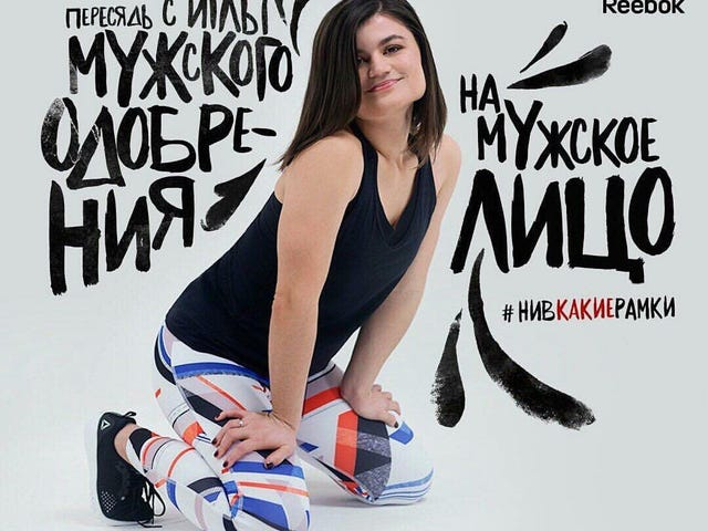 Reebok To Women: Empower Yourself By Sitting On Men's Faces