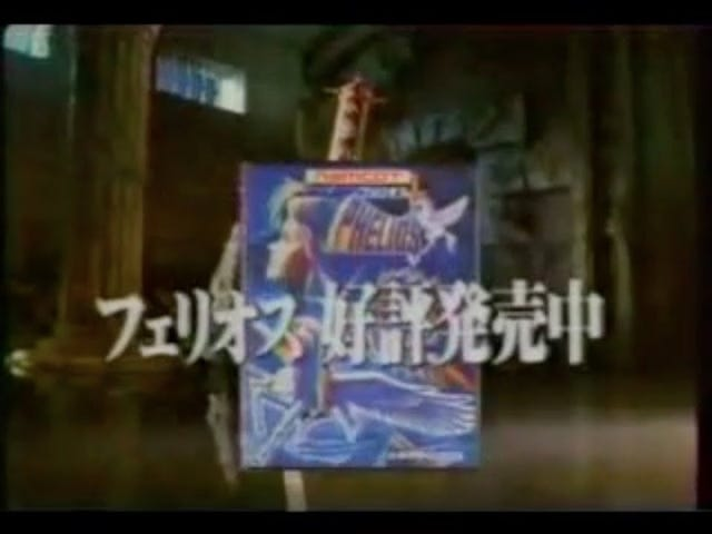 Late TAY Retro: Mega Drive    Phelios    Iklan TV (JP)