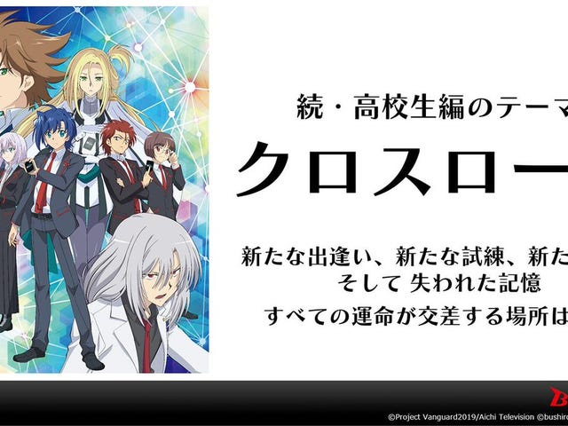 The new season of Cardfight!! Vanguard will premiere in May!