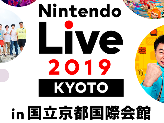 The Nintendo Live Gaming Expo Will Be This October In Kyoto
