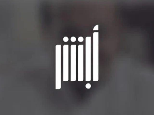 Google rapporterer ikke fjerner den saudiske regeringsapp, der gør det muligt for mænd at spore kvinder