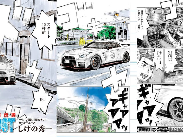 The New Manga From Initial D's Creator Takes On Racing In Our Driverless Future