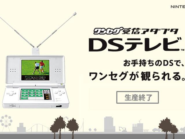 Sau trận động đất, Nintendo DS ngoại vi trở nên tiện dụng