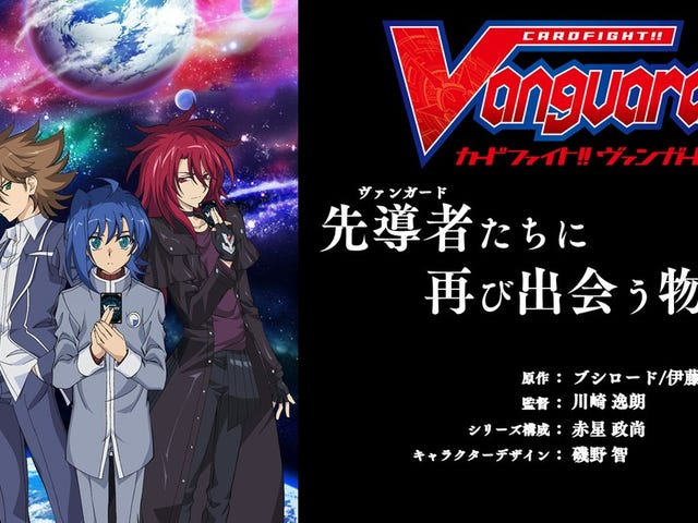 2 new animes based on Cardfight!! Vanguard are in the works!