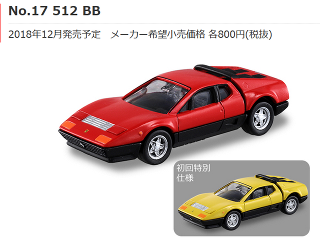 Tomica Update: More New Ferraris!