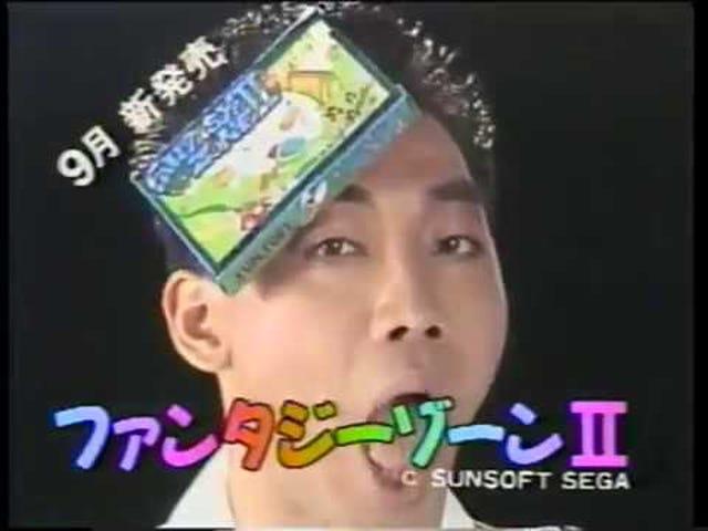 Τελευταία TAY Retro: Sega / Sunsoft |  Φανταστική ζώνη II  Εμπορική τηλεόραση (JP)