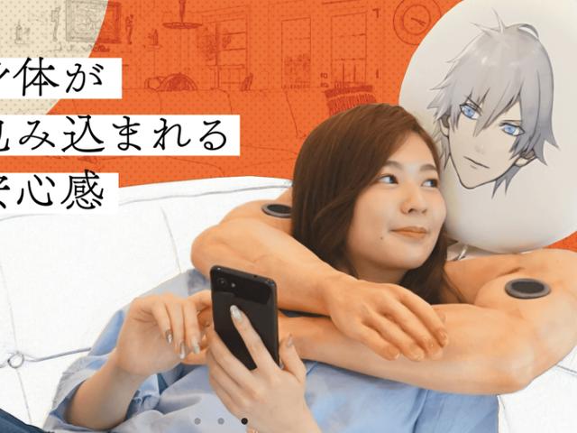 Forget Hug Pillows, Here Is An Anime Boy Hug Speaker