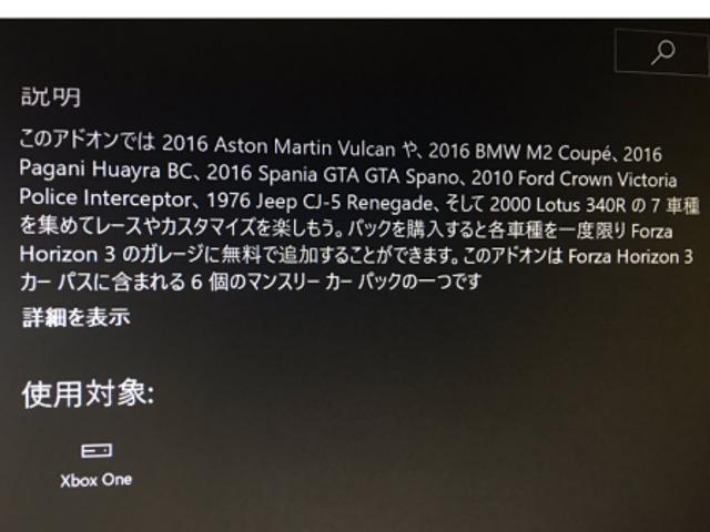 Das erste Forza Horizon 3 Car Pack ist ausgelaufen
