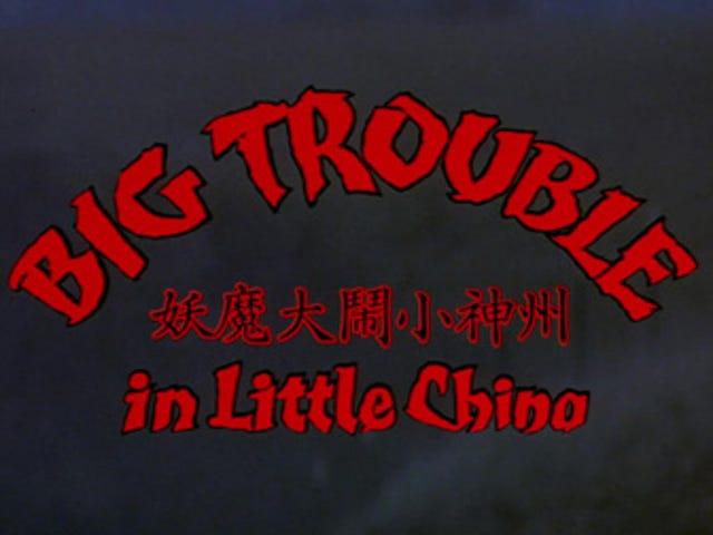 Великі біди в маленькому Китаї (1986 р.)