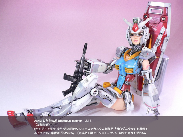 If Barbie Were A Gundam Figure