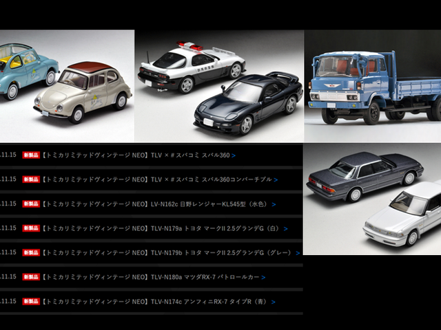 New Tomica Limited Vintage for March 2019