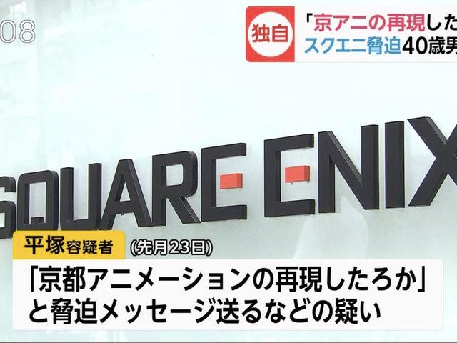 Người đàn ông đe dọa quảng trường Enix với một hoạt hình lặp lại ở Kyoto, bị bắt