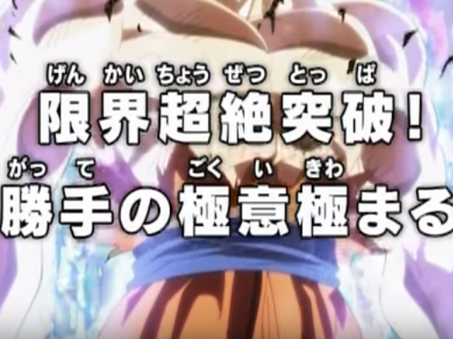 In Dragon Ball Super, Goku Is Getting More Powerful Than Ever