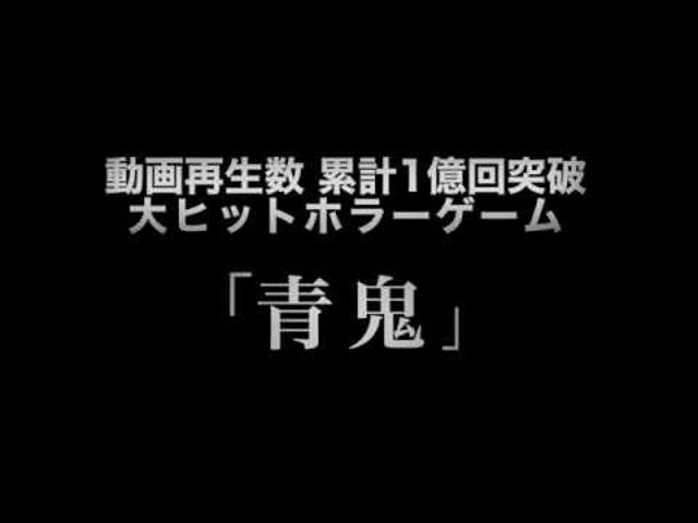 Here it is the first Teaser of Ao Oni The Animation Movie