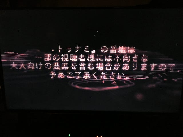 "Adult Swim Appears to be Broadcasting Its ""Toonami"" Anime Block in Japanese with English Subtitles (i.e. ""Subbed"" not ""Dubbed"") for April Fool's Day"