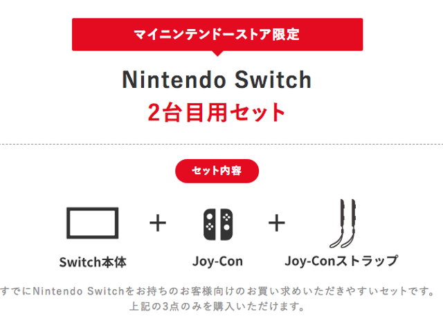 New Japanese Switch Bundle Released Without A Dock And Other Stuff