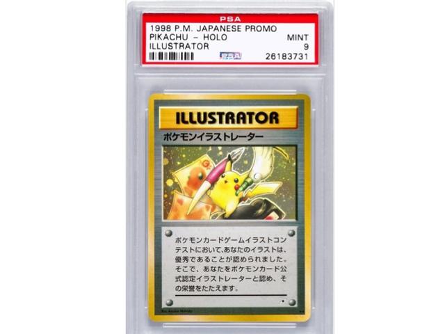Σπάνια κάρτα Pokémon που μόλις πωλήθηκε για $ 54.970