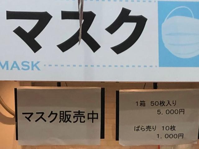 In Japan verwandeln sich Bubble Tea Shops in Anbieter von Gesichtsmasken