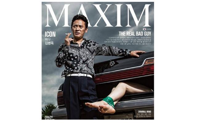 かわいい新しいマキシムコリアカバーは、車のトランクに縛られた裸の女性を備えています
