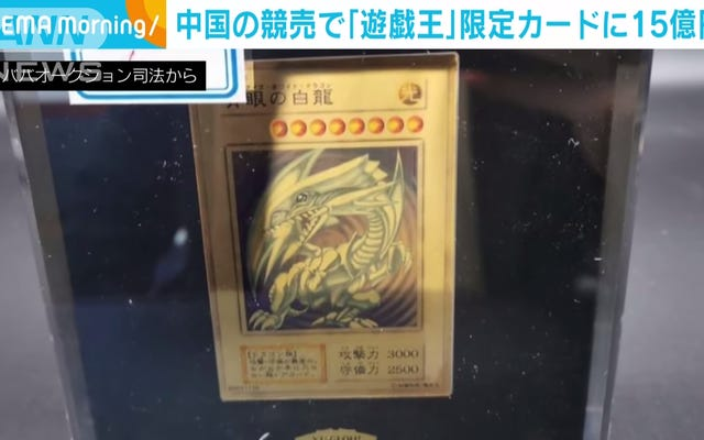 यू-गि-ओह! चीन में नीलामी में कार्ड संदेहास्पद रूप से बढ़कर $13.4 मिलियन हो गया