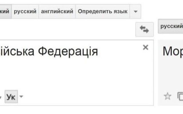 """Google ने एक बग को निर्धारित किया जहां """"रूस"""" स्वचालित रूप से """"मोर्डोर"""" में अनुवाद किया गया"""
