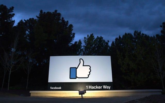 Facebook:誰かが広告について考えてはいけない
